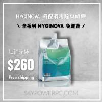 HYGINOVA 環保消毒除臭噴霧 1L 補充裝