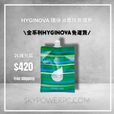 HYGINOVA 環保消毒除臭噴霧 2L 補充裝