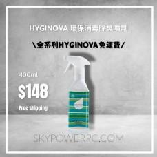HYGINOVA 環保消毒除臭噴霧 400mL