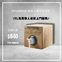 HYGINOVA 環保消毒除臭噴霧 5L 補充裝