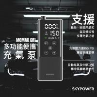MOMAX CR1 多功能便攜充氣泵