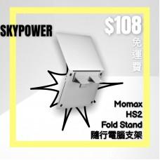 Momax HS2 Fold Stand 隨行電腦支架