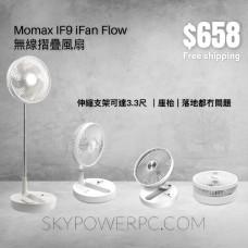 Momax iFan Flow 無線摺疊風扇 - IF9