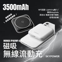 MOMAX IP102MFI Q.Mag Power2 3500mAh 磁吸無線充電