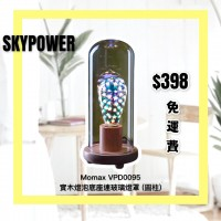 Momax 實木燈泡底座連玻璃圓柱燈罩 VPD0095