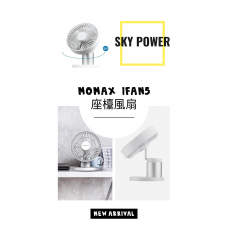 Momax iFan 5 座檯風扇