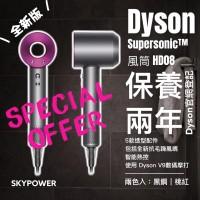 Dyson Supersonic™ 風筒 HD08 - 全新版