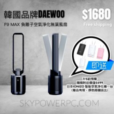 DAEWOO 2021 全新升級 F9 MAX 負離子空氣淨化無葉風扇