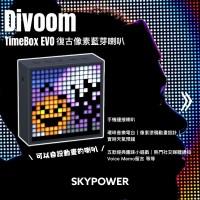 Divoom TimeBox EVO 復古像素藍芽喇叭