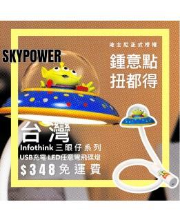 InfoThink 三眼仔系列 USB 充電 LED 任意彎飛碟燈