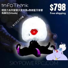 infoThink 壞美力系列變音大麥克風x無線藍牙音響 - 烏蘇拉(Ursula)