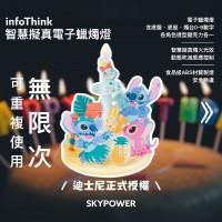 infoThink 智慧擬真電子蠟燭燈 - Stitch