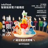 infoThink 智慧擬真電子蠟燭燈 - Winnie The Pooh