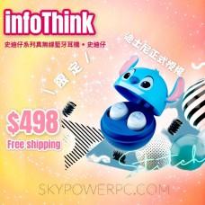 infoThink 史迪仔系列真無線藍牙耳機 (史迪仔-可愛寶貝蛋限定)