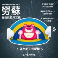 infoThink 玩具總動員系列真無線藍牙耳機 - 勞蘇