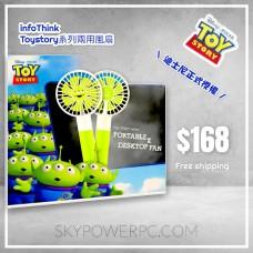 infoThink 玩具總動員系列經典造型兩用風扇 - 三眼仔
