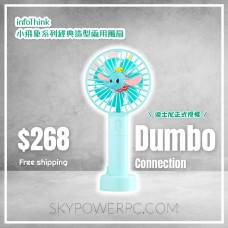 infoThink 小飛象系列經典造型兩用風扇