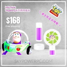 infoThink 玩具總動員系列經典造型兩用風扇 - 巴斯光年