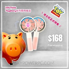 infoThink 玩具總動員系列經典造型兩用風扇 - 火腿豬