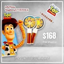 infoThink 玩具總動員系列經典造型兩用風扇 - 胡迪