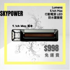 Lumena 5.1ch Max 行動電源 LED 防水露營燈