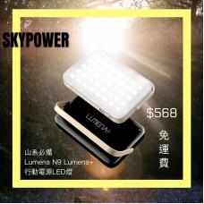 Lumena N9 Lumena+ 行動電源 LED 露營燈