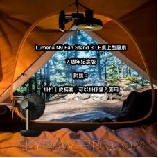 Lumena N9 Fan Stand 3 LE - 7 週年紀念版