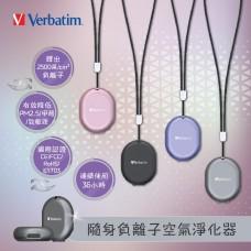 Verbatim 負離子隨身空氣淨化器