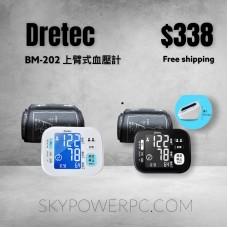 Dretec BM-202 上臂式血壓計