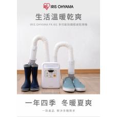 IRIS OHYAMA - FK-W1 多功能除蟎暖被乾燥機