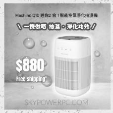 Machino Q10 迷你 2 合 1 智能空氣淨化抽濕機