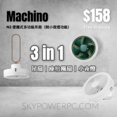 Machino N2 便攜式多功能吊扇 - 附小夜燈功能
