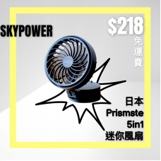 日本 Prismate 5 合 1 迷你風扇 - PR-F063