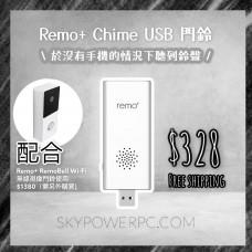 Remo+ Chime USB 門鈴