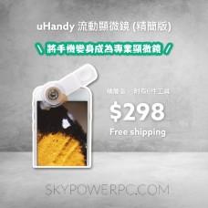uHandy 流動顯微鏡(精簡版)