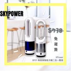 XPower BF01 無扇葉智能冷暖二合一風扇