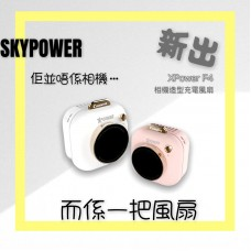 XPower F4 相機造型充電風扇