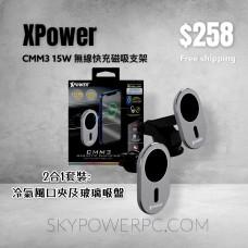 XPower CMM3 15W 無線快充磁吸汽車支架