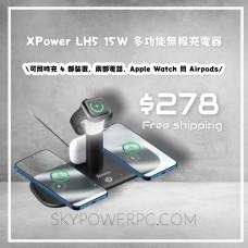 XPower LH5 15W 多功能無線充電器